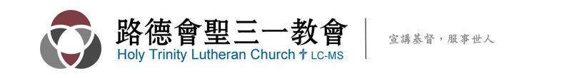 路德会   圣三一教会