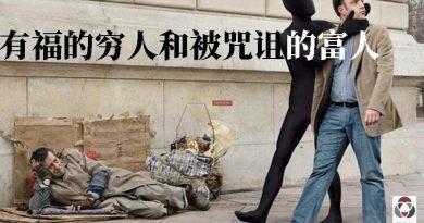 有福的穷人