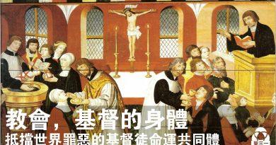 教会,基督的身体