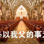 乱世中,什么是基督徒的智慧?——以父的事为念