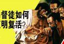 为什么复活是真事?——基督徒如何证明复活?