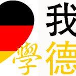 Deutsche Aussprache 德文發音
